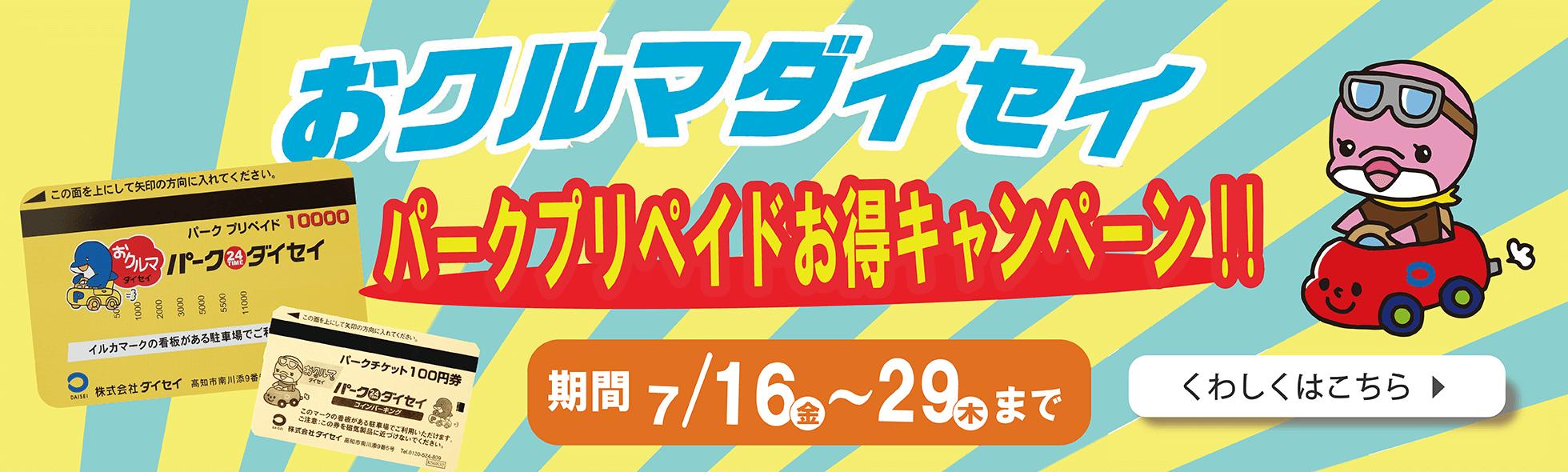 パークプリペイドカードお得キャンペーン